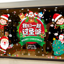 Christmas decorations scene arrangement shop window glass door sticker Santa tree wreath stickers ornaments