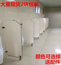 Bathroom stool slot partition mens toilet waterproof moisture-proof urinal urinal compartment toilet squat bezel.