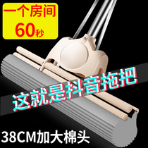 Sponge mop lazy hand wash household wet and dry dual-use roller collodion absorbent tile to a mop mop net