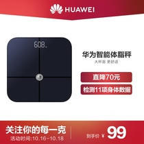 Huawei intelligent body fat scale accurate monitoring weight home exercise health electronic scale body fat