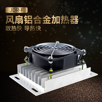 DJR-F shaft flow fan with fan aluminum heater dehumidification drying distribution box cabinet motor room equipment.