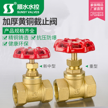 (water) thickened heating brass cutoff valve pipe valve switch dn20dn25dn504 divided into 6 minutes 1 inch
