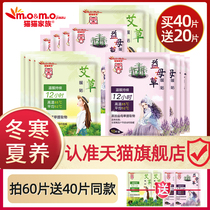 Warm paste baby paste mother grass Palace warm female Wormwood Palace cold paste aunt self-heating waist menstrual period