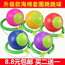 Jumping ball childrens toys elastic bouncing ball single jump ball childrens toys QQ dance vitality fitness ball