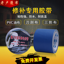 Truck tarpaulin Tarpaulin knife scraping cloth three anti-cloth repair Special tape strong PVC coated cloth car rainproof cloth
