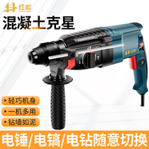 Red pine light electric hammer electric hammer electric drill three multi-functional high-power household tools industry-grade concrete impact drill
