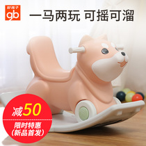 Good baby shake horse horse child shake horse 1-2 years old gift baby toy dual-use rocker