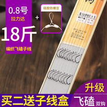 New imported hook tied strand double hook set a full set of ISE ni Japanese authentic new Kanto