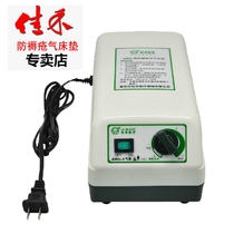 Jia wo anti-bedsore gas mattress domestic imported sleep air pump old person bed Care Mattress General Accessories