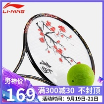 Li Ning authentic tai chi soft racket set new beginner fitness is not easy to drop the ball porous carbon fiber racket