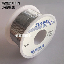 63 37 Solder wire small volume of lead-tin wire electrolytic Solder wire 100g