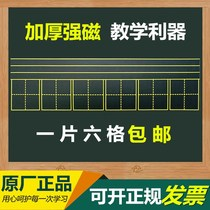 Magnetic Pinyin teaching three grid Tian word blackboard patch magnetic grid soft blackboard magnet stickers four-wire teaching aids