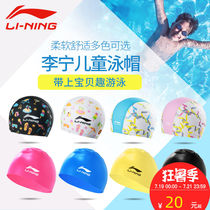 Li Ning children swimming cap silicone PU waterproof ear long hair comfortable headless boys and girls adult swimming cap