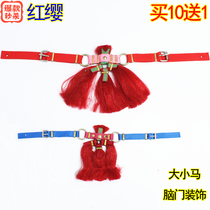 Ma Hongyu horse with all red-brained head flower spike matching festive decoration supplies Ma Hongyu buy 10 send 1.