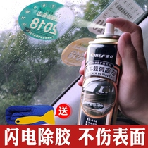 In addition to plastic car glass home strength 3m double-sided sticky glue to glue stickers to remove the cleaning agent universal artifact