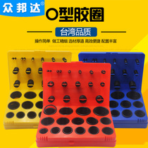 Red yellow blue O-ring repair box sealing ring seal O-ring rubber 0-ring repair box