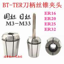 BT ERG wire tapping Collet ER20 tap elastic Chuck rigid tapping sleeve national standard M4-M16