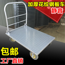 Pull the truck small carts flat carts mute carts cargo truck folding steel trolley four-wheel trailer thickening