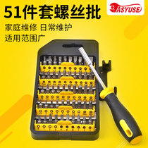 51 Pieces Set electric screwdriver batch head screw batch Small starter cross one word screw batch set disassembly machine repair