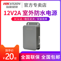 Hikvision camera waterproof power monitoring power transformer adapter outdoor power 12V2A power
