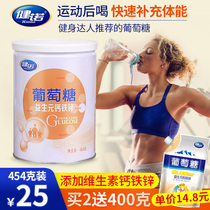 Kinlow glucose powder adult fitness sports supplement energy children calcium iron zinc glucose canned 454g