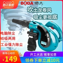 Boda Electric hair dryer powerful antique machine high-power blowing window seam computer chassis dust Industrial grade