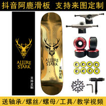 A deer private set of professional double Alice skateboard beginners adult male and female four-wheeled plus Maple 80