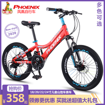 Phoenix Childrens bike 18 20 22 24-inch girl boy student tranformer mountain bike 6-8-10-seventeen.