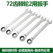 Two-way ratchet wrench two-way force-saving wrench ratchet plum opening dual-use wrench fast 14 ratchet wrench