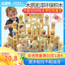 Wooden children without paint building blocks toys 1-2 years old puzzle assembled 3-6 years old boys and girls puzzle 7-8-10 years old