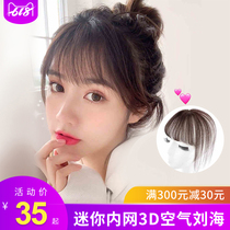 3D air bangs wig piece female genuine traceless head reissue cover net red round face Qi Liu sea fake bangs