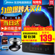 Midea cooker pot cooking home students authentic battery stove automatic official flagship store specials