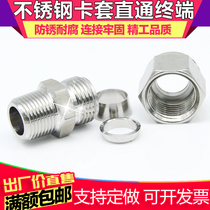 304 316 stainless steel brass double card sets of pipe fittings fast through the terminal steel instrument gas pipe RC