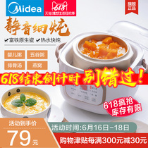The United States electric stew pot ceramic electric stew pot soup soup porridge nest water baby baby food pot home automatic