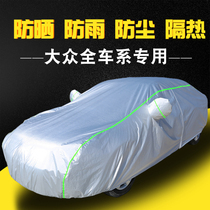 16 17 18 19 new Volkswagen car clothing cover sunscreen rain insulation B8 special dust thickening cover
