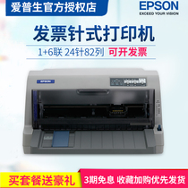 Epson LQ-630KII needle printer billing printing special value-added tax invoice printing VAT invoice printing VAT invoice printing LQ-635KII tax invoice printer