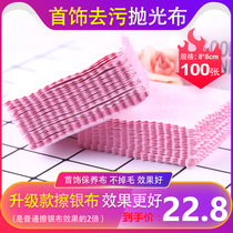 100 pieces of silver cloth jewelry maintenance cloth silver cleaning polishing cloth polishing cloth with silver cloth professional genuine decontamination