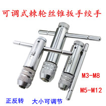 Adjustable ratchet tap wrench winch T-type tap reaming hand tapping rack M3-M8 M5-M12