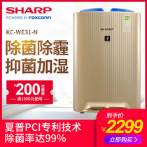 Sharp Sharp air purifier household humidification type in addition to formaldehyde anion deodorant KC-WE31-N