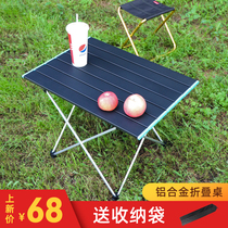 Outdoor table folding portable ultra-light aluminum outdoor camping simple light and light stall folding table and chair set