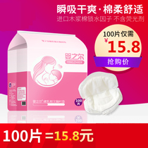 Anti-spill milk paste spill pad femmes enceintes post-partum milk paste anti-mother milk pad jetable lactation slim