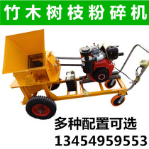 Wood shredder large branches wood chips shredder sawdust wood crusher outdoor Orchard small wood shredder