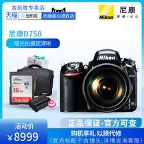 Nikon D750 single body full-frame professional-class SLR HD travel home photography 24-120 sets of machines