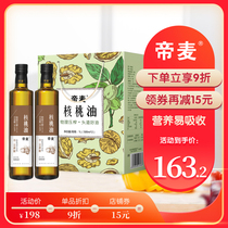 Dimma cold-pressed walnut oil 500ml x 2 gift box sent baby auxiliary recipe pdf version of the Mid-Autumn gift box.