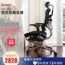 Baoyou Jinhao e Elite Edition computer chair ergonomic chair gaming chair office chair lumbar engineering chair