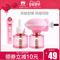 Red elephant baby mosquito liquid anti-mosquito electric mosquito liquid baby supplies plug-in childrens home genuine