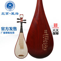 Beijing Xinghai Pipa instrument professional playing ancient Yi su mu axis flower rich headdress flower pear wood Pipa