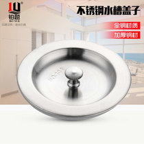 Stainless steel lid wash basin stopper sink cover water cap double tank water plug sink sink plugging accessories