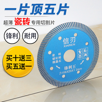 Shin Blade Tile Cutting sheet ultra-thin dry cut edge toothless saw blade full porcelain glass brick special cutting machine blades