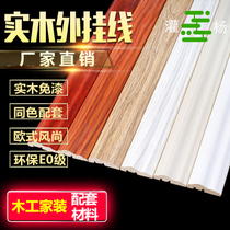 Solid wood line external line Ecological board matching decorative lines paint-free line wardrobe door cabinets doors and panels hanging line